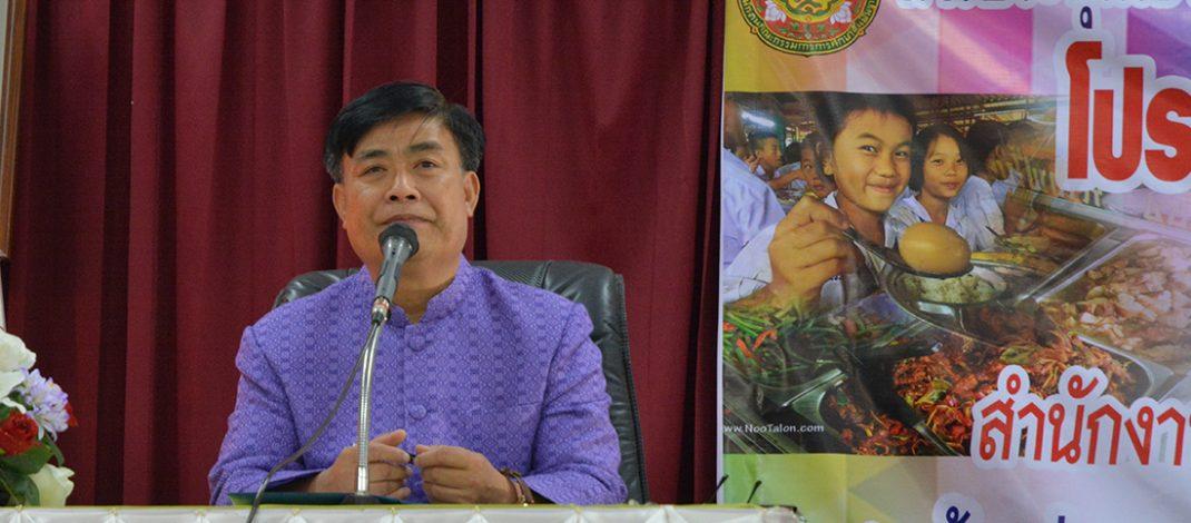 สพป.ยโสธร เขต ๒  เสริมสร้างความเข้มแข็งการจัดเมนูอาหารกลางวัน โดยใช้โปรแกรม Thai School Lunch เพื่อเด็กไทยได้รับประทานอาหารที่มีคุณภาพ ถูกสุขลักษณะ