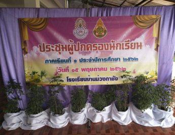 โรงเรียรนบ้านม่วงกาชัง  เตรียมความพร้อมก่อนเปิดเรียนในภาคเรียน 1 ปีการศึกษา 2562