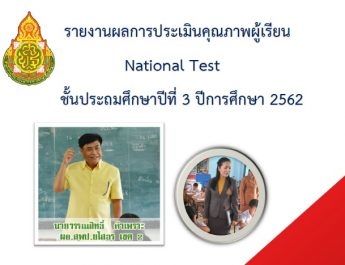 NT สพป ยส2 ปีการศึกษา 2562